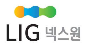 LIG넥스원, 한국선급과 해양무인체계 기술 발전 협력