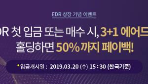 후오비 코리아, 인공지능 기반 예측 분석 플랫폼 '엔도르(EDR)' 상장