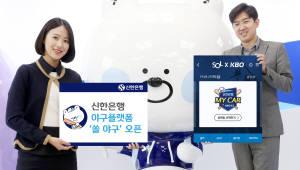 신한은행, 야구플랫폼 '쏠(SOL)야구' 오픈