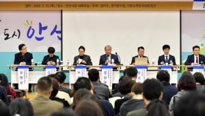 경기도, 안산서 두 번째 '기본소득 권역별 토론회'