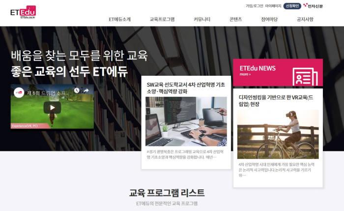 4차 산업혁명 교육 플랫폼 '이티에듀' 홈페이지 오픈