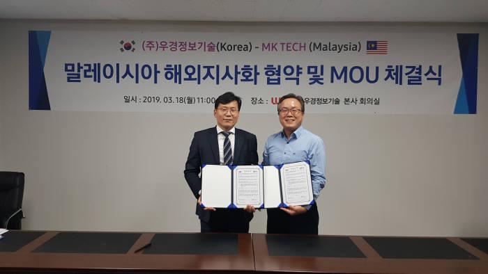 박윤하 우경정보기술대표(왼쪽)와 권철기 MK테크 대표는 말레이시아 해외 지사화 사업 협약을 체결하고 기념촬영했다.