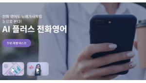 마인즈랩, AI 기반 전화영어 교육 서비스 출시