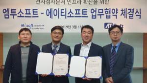엠투소프트, 시각장애인 '전자문서 접근' 걸림돌 제거