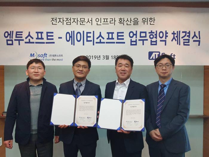 """전승민 엠투소프트 대표(오른쪽 두번째)와 박호성 에이티소프트 대표("""" 세번째)는 시각장애인의 정보접근성 향상을 위해 사업을 함께 펼치기로 했다."""