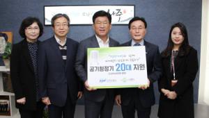 전력거래소, 나주지역 취약층에 공기청정기 후원