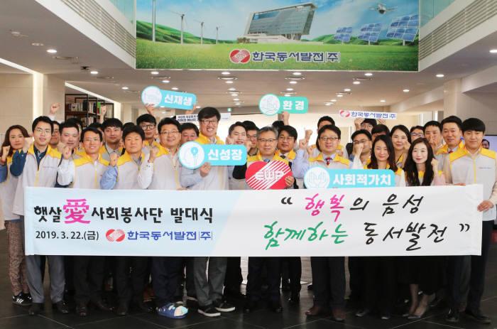 한국동서발전은 음성지역 전담 사회봉사단인 햇살愛사회봉사단 발대식을 가졌다고 22일 밝혔다.