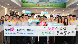 동서발전, 음성지역 사회봉사단 발족