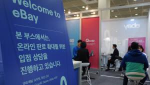 이베이코리아, 서울국제소싱페어 참가...소상공인 온라인 판매 컨설팅