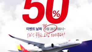 위메프 원더투어, 아시아나와 7% 할인 이벤트 실시