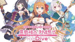 카카오게임즈, 신작 '프린세스 커넥트! Re:Dive(리:다이브)' 28일 출시