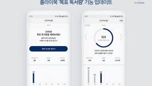 온라인 도서 플랫폼 플라이북, '목표 독서량' 기능 신규 업데이트