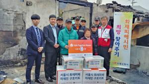 한화손보, '화재피해가정 지원 사업' 강화…지원금 증액