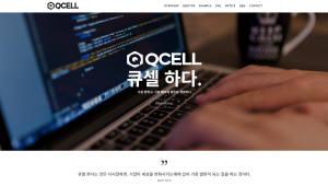 라잇텍, 웹그리드 솔루션 '큐셀' 전용 웹사이트 개설
