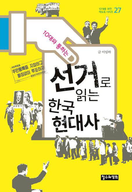 선거로 읽는 한국 현대사