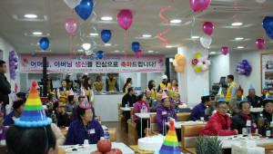 코리아드라이브, 독거노인 '합동생일잔치` 봉사활동 전개