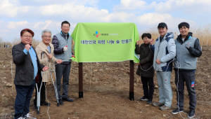 CJ대한통운, '대한민국 희망나눔 숲 만들기' 실시