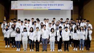 코이카, 글로벌 연수사업 학생도우미 발단식 개최