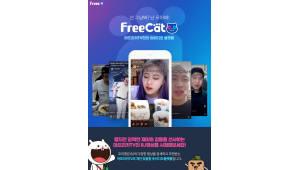 """""""유저 위한 상영관""""… 아프리카티비 숏 비디오 앱 '프리캣' 출시"""