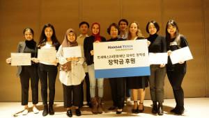 한세예스24문화재단, 6개국 유학생에 장학금 전달