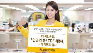 국민은행, '연금의 봄! TDF 해봄!' 이벤트