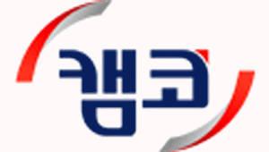 캠코-부산銀, BUFF 4기 발대식 개최