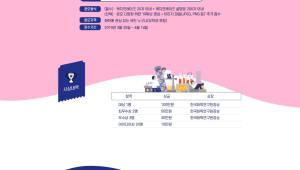 화학연, 대국민 화학대중화 캐치프레이즈 공모전 개최