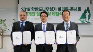 공영홈쇼핑, 아시아녹화기구·파주시와 '한반도 나무심기 콘서트' 개최