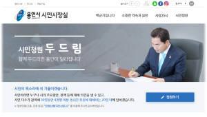 용인시, 시민청원 게시판 개설...실·국장이 동영상 답변