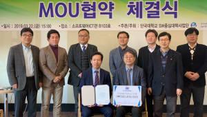데이터스트림즈, 단국대 SW중심대학사업단과 산학협력 업무협약