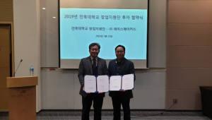 전북대 창업지원단-페이스메이커스, 우수 창업기업 육성 투자 협약