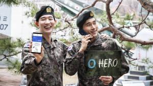군 장병 전용 요금제 출시···月 3만3000원에 '66GB+속도제어'