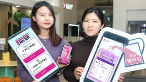 LG유플러스, 5G 론칭 기념 멤버십 이벤트