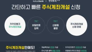 카카오뱅크서 한국투자증권 주식계좌 개설한다