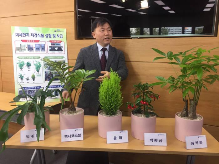 정명일 농진청 국립예특자과학원 도시농업과장이 초미세먼지 저감 효과가 뛰어난 실내식물에 대해 설명했다.
