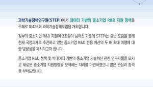 {htmlspecialchars(STEPI, '데이터기반 중소기업 R&D 지원' 주제 과학기술정책포럼 개최)}