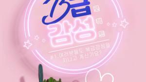 인터파크, 'BOOK급 감성 프로젝트' 전개