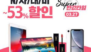 위메프 '히든프라이스', 인기 브랜드 상품 할인 판매