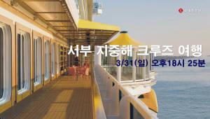 롯데홈쇼핑, '서부 지중해 프리미엄 크루즈' 여행상품 판매