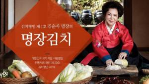 공영쇼핑, 우리 먹거리 특별 편성...겨울 채소류 소비 촉진
