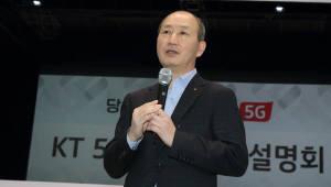 "KT ""5G 상용화 서비스 준비 완료"""