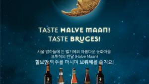 비티알커머스, 벨기에 국왕 국빈방문 기념 '할브만 맥주' 시음회 개최