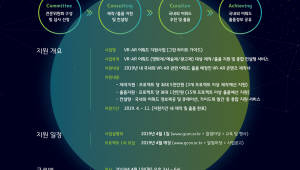 {htmlspecialchars(경기도, 내달 1일 '글로벌 VR·AR어워드 협력사업 설명회')}