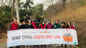 아이스크림에듀, 중계동서 연탄 나눔 봉사활동 실시