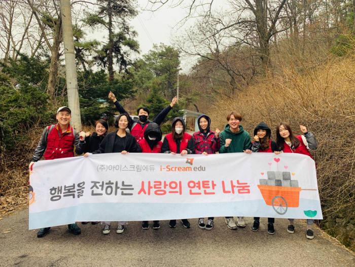 아이스크림에듀가 서울 중계동 백사마을에서 연탄 나눔 봉사활동을 실시했다. 아이스크림에듀 제공