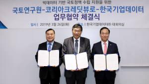 한국기업데이터, 국토연구원-KCB와 '빅데이터 국토정책 수립' 3자 협약 체결