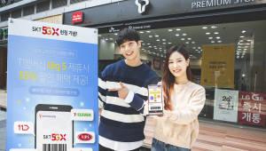 SK텔레콤, 5G 초시대 T멤버십 개편