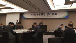 5G포럼, 5G 융합서비스 백서 발간