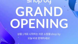 NHN고도, 쇼핑몰 솔루션 'shop by' 출시