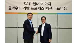 SAP, 현대기아차 클라우드 기반 전사 프로세스 혁신 지원